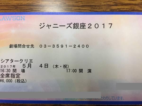 ■5/4(祝・夜)■18~19列■ジャニーズ銀座/HiHi Jet/東京B少年 1枚