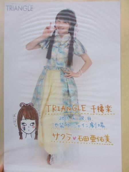 モーニング娘 石田亜佑美 日替わり写真 2015.06.28 演劇女子部 TRIANGLE トライアングル