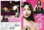 YD0833 受難 岩佐真悠子 淵上泰史 監督:吉田良子 中古DVD レンタル版