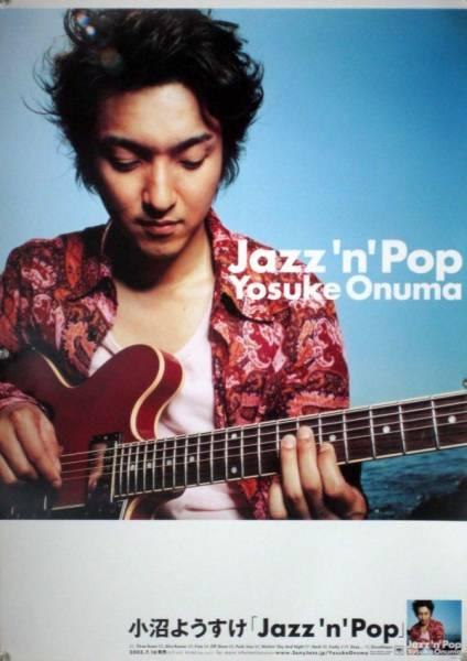 小沼ようすけ YOSUKE ONUMA B2ポスター (S16015)