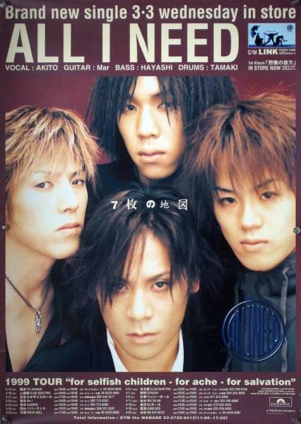 ALL I NEED AKITO Mar HAYASHI TAMAKI B2ポスター (2A12005)