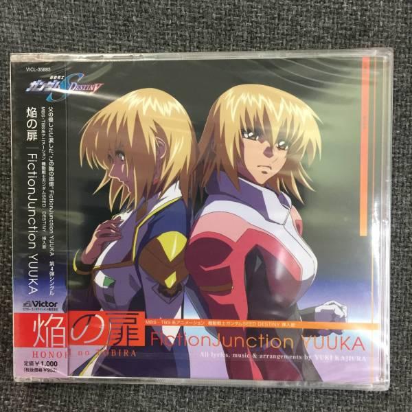 新品未開封CD☆FictionJunction YUUKA 焔の扉/VICL35883_画像1