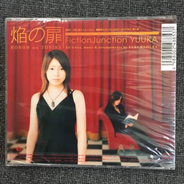 新品未開封CD☆FictionJunction YUUKA 焔の扉/VICL35883_画像2