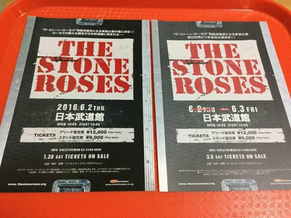 ストーン・ローゼズ Stone Roses2016年6月来日公演チラシ2種☆即決