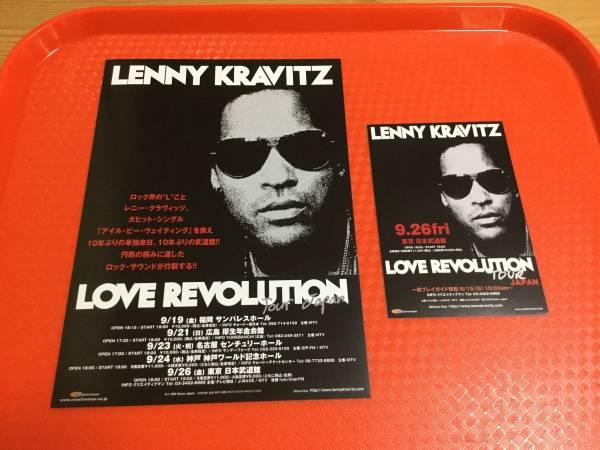 レニークラヴィッツLennyKravitz2008年来日公演チラシ2種即決