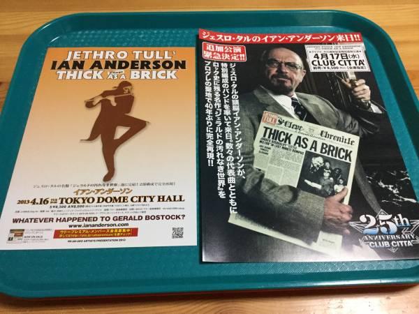 ジェスロ・タル イアン・アンダーソン2013年来日公演チラシ2種☆即決 Ian Anderson
