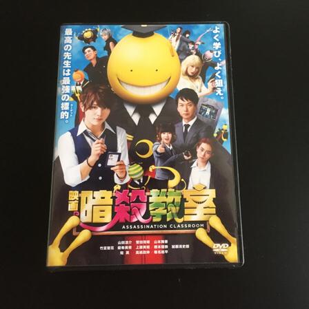 映画 暗殺教室 DVD セル用 山田涼介 菅田将暉 橋本環奈 グッズの画像