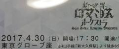 初日★KAT-TUN 上田竜也 新世界ロマンスオーケストラ