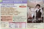 ■博物館 明治村 特別割引券 7/23迄 愛知県犬山市 生協