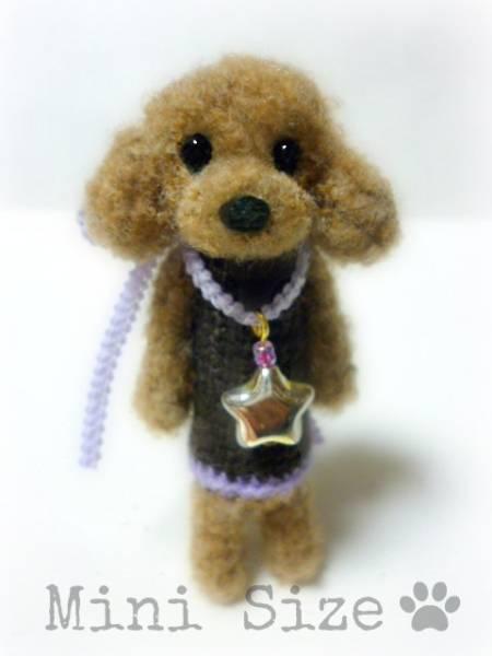 あみぐるみ ハンドメイド プードル ミニチュア ドールハウス 犬 トイプードル 星