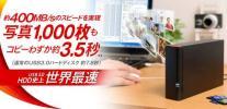 ■1円■BAFFALO バッファロー DRAMキャッシュ搭載 外付けHDD HD-GD3.0U3 ★HD-GDU3 シリーズ★( 後継品 HD-GD3.0U3D
