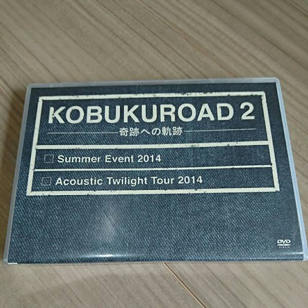 美品DVD★コブクロ KOBUKUROAD2 奇跡への軌跡 ライブグッズの画像