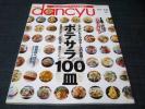 dancyu ポテサラ100皿 ポテトサラダ マヨネーズ じゃがいも ジャガイモ 馬鈴薯