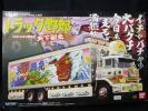 中古/スカイネット 1/32 RC トラック野郎 No.05