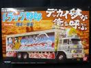 中古/スカイネット 1/32 RC トラック野郎 No.04