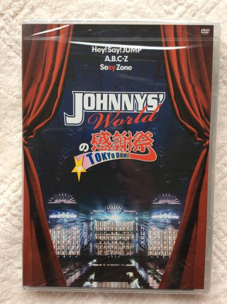 JOHNNYS' Worldの感謝祭 in TOKYO DOME [DVD]Hey!Say!JUMP、A.B.C-Z、Sexy Zone コンサートグッズの画像