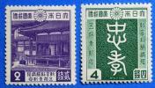 【注目品】教育勅語50年/2銭・4銭/1940.10.25