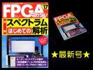 ★[最新号]CQ出版社 FPGAマガジン No.17 フーリ