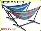 【限定2台】ダブルサイズ 特大 ハンモック 2450㎝ 40