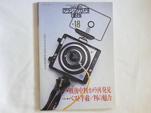 クラシックカメラ専科 NO.18 戦後中判カメラ再発見 ベスト判魅力 ハッセルブラッドのすべて ローライフレックスSL66 マキナ67・マキナW67 _画像1