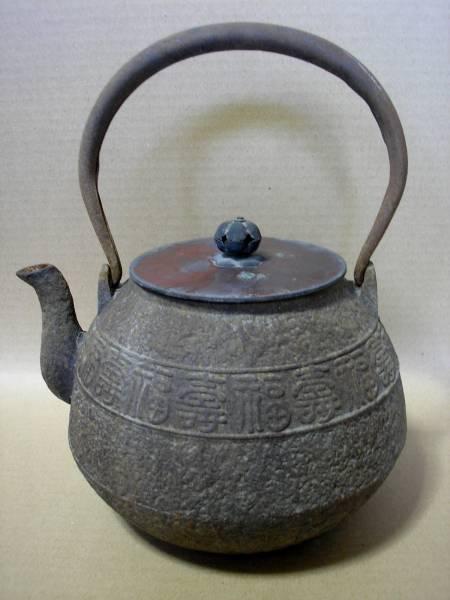 ◇旧家初だし!鉄瓶<30>福寿文字浮彫 龍文堂造 銅蓋 茶道具_画像1