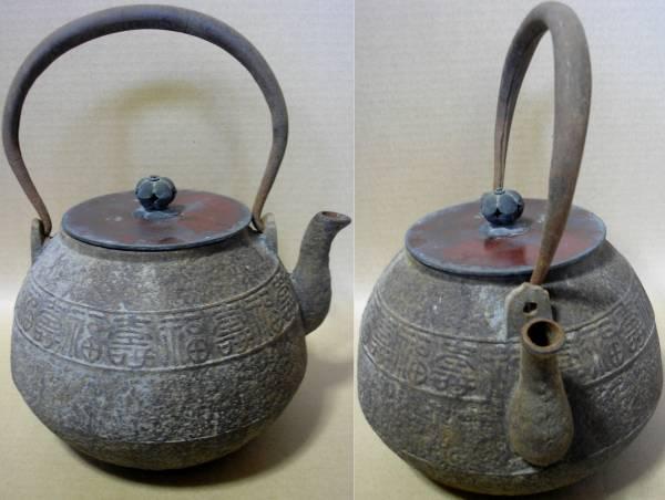 ◇旧家初だし!鉄瓶<30>福寿文字浮彫 龍文堂造 銅蓋 茶道具_画像2