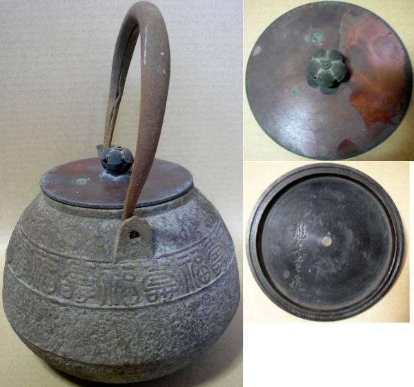 ◇旧家初だし!鉄瓶<30>福寿文字浮彫 龍文堂造 銅蓋 茶道具_画像3