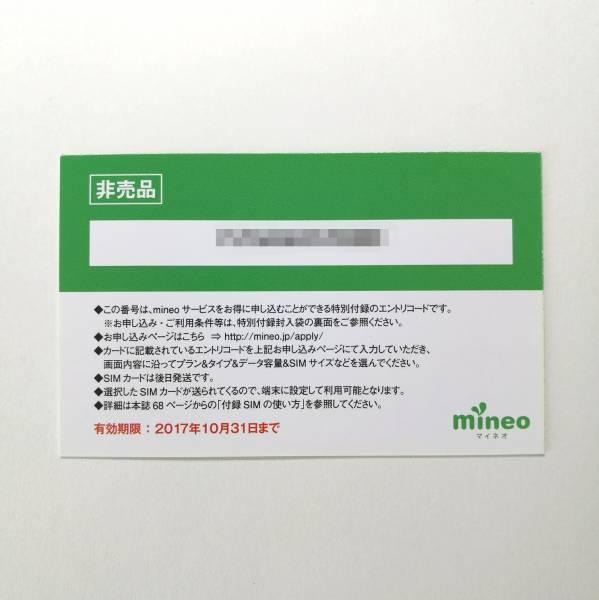 【即納!安心サポート☆】マイネオ mineo エントリーコード Amazonギフト券2,000円分(要紹介)【新規・複数回線対応可】_画像3