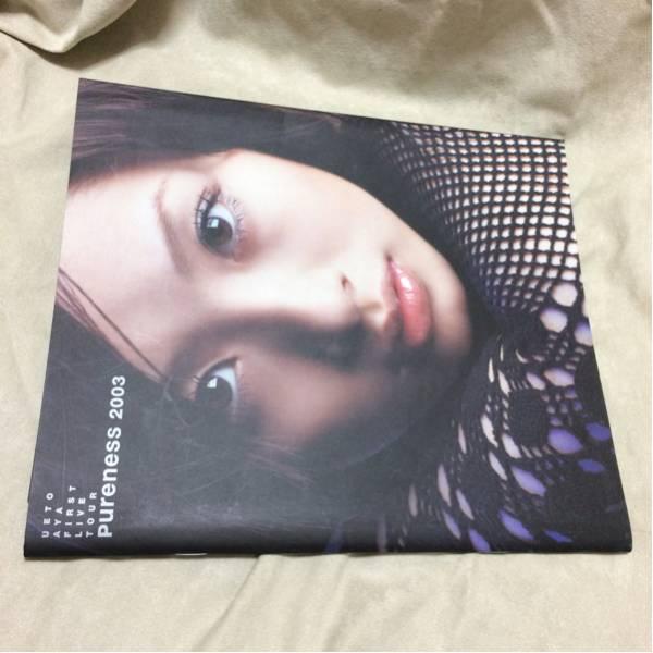 上戸彩 2003年 パンフレット