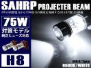 RP系/RP1/RP2/RP3/RP4 ステップワゴン スパーダ含む フォグランプLED H8 75W SHARP 6500K ホワイト 車検対応 純正交換☆