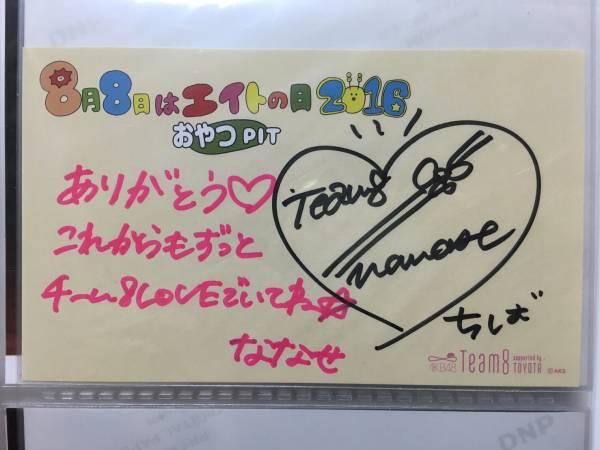 AKB48 チーム8 吉川七瀬 直筆サイン メッセージカード エイトの日 おやつPIT 豊洲PIT ライブ・総選挙グッズの画像