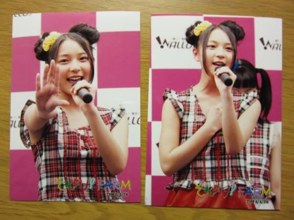 塩川莉世 写真 3枚セット  それゆけFARM  (転校少女歌撃団)c