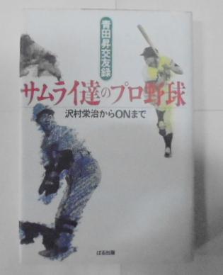 【送料無料】青田昇 サムライ達のプロ野球【直筆サイン入】