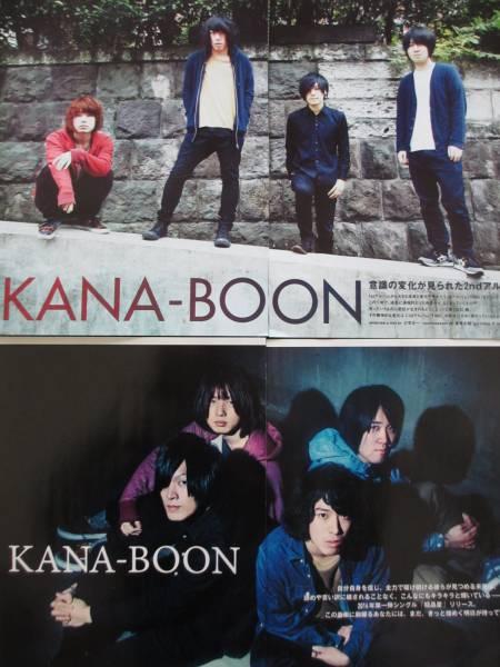 KANA-BOON/カナブーン 切り抜き 350ページ+小冊子「KANA-BOOK」