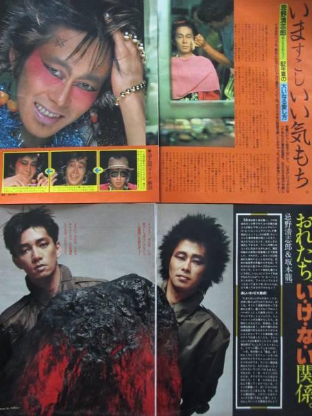 貴重 忌野清志郎/RCサクセション 切り抜き ファイル入り80ページ