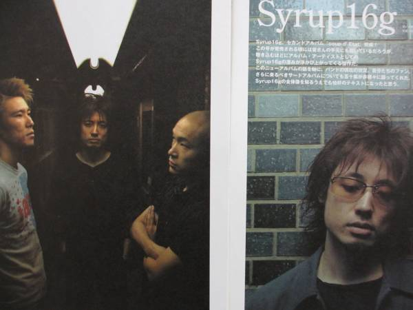 Syrup16g/五十嵐隆 切り抜き 120ページ 2001年~2015年