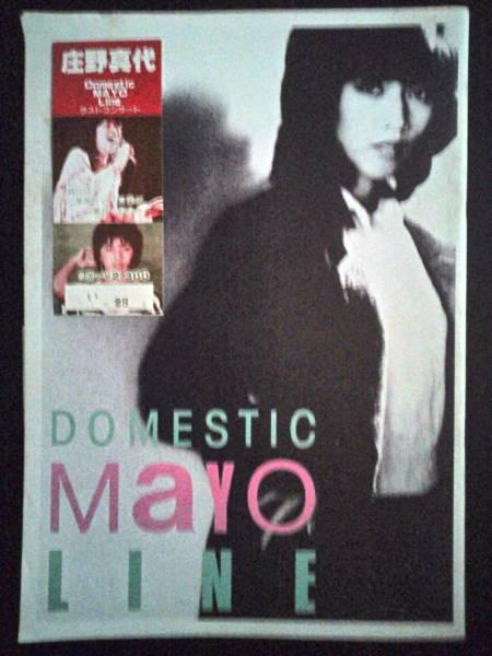 庄野真代 1980年 DomestiC MAYO Line パンフレット
