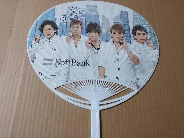 SMAP★SoftBank☆ソフトバンク うちわ(非売品) コンサートグッズの画像