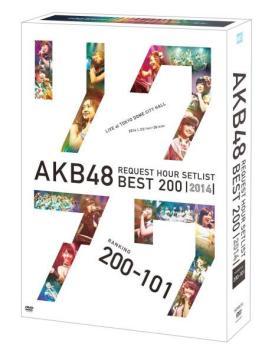 AKB48 リクエストアワーベスト200 2014 101-スペシャルDVD ライブ・総選挙グッズの画像