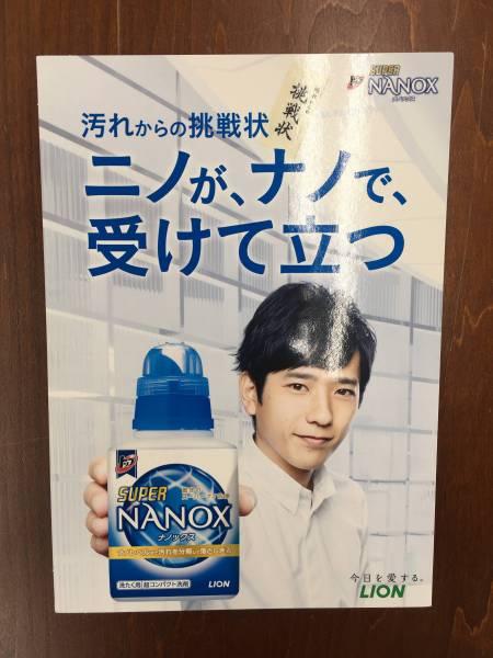 非売品 嵐 二宮和也 NANOX ナノックス ニノ