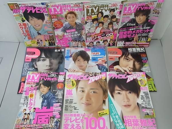 5AP1 嵐 10冊セット テレビガイド テレビジョン テレビライフプレミアム 相葉雅紀 大野智