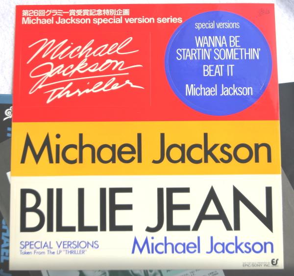 MICHAEL JACKSON THRILLER ステッカー第26回グラミー賞受賞記念特別企画!! 非売品