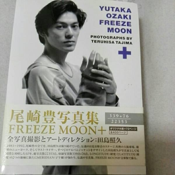 尾崎豊 改訂版 写真集「フリーズムーン」 旧作に写真76枚を追加