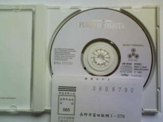 CD 宮下富実夫 瞑想 ヒーリング・ミュージック FUMIO MIYASHITA MEISOU HEALING MUSIC 胎教 安眠 能力開発 音楽療法_画像2