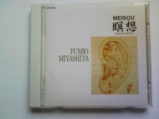 CD 宮下富実夫 瞑想 ヒーリング・ミュージック FUMIO MIYASHITA MEISOU HEALING MUSIC 胎教 安眠 能力開発 音楽療法_画像1
