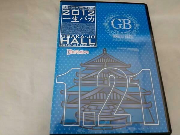 ゴールデンボンバー ワンマンライブ特大 一生バカ 大阪城ホール ライブグッズの画像