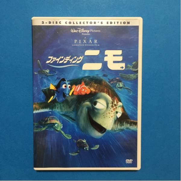 ファインディングニモ DVD ディズニーグッズの画像