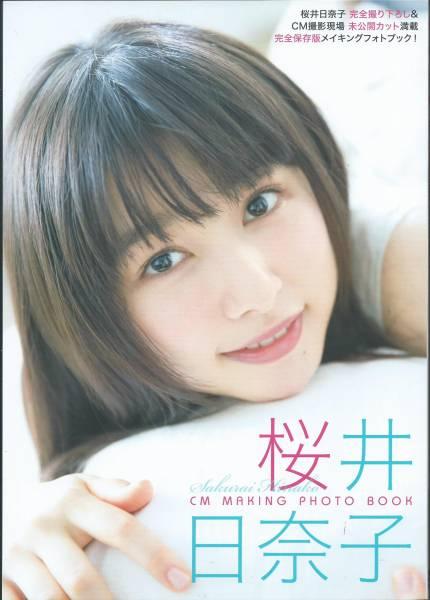 桜井日奈子 『CM MAKING PHOTO BOOK』 直筆サイン入(レッド) CM NOW 2017年5月号別冊