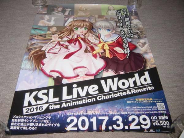★送料、筒代込【KSL Live World】告知ポスター