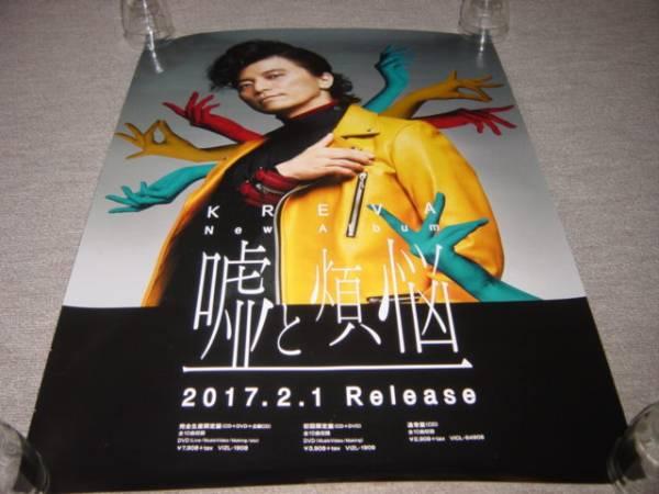 ★送料、筒代込【KREVA 嘘と煩悩】告知ポスター